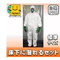 エスク「使い捨て防護服」