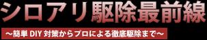 シロアリ駆除のロゴ